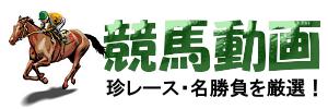 競馬youtube動画 | 珍レース・珍実況・名勝負動画